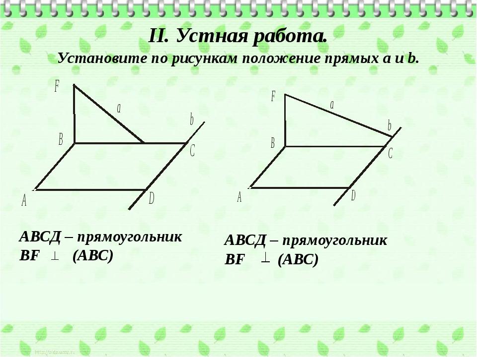 II. Устная работа. Установите по рисункам положение прямых а и b. АВСД – прям...