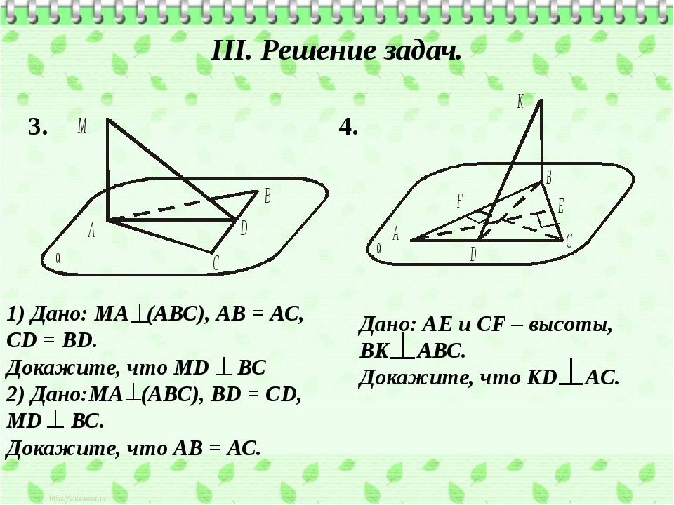 III. Решение задач. 1) Дано: МА (АВС), АВ = АС, CD = BD. Докажите, что MD ВС...