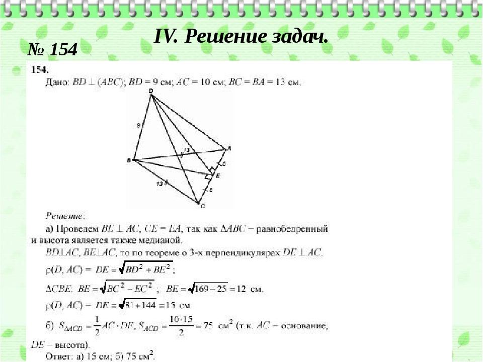 IV. Решение задач. № 154