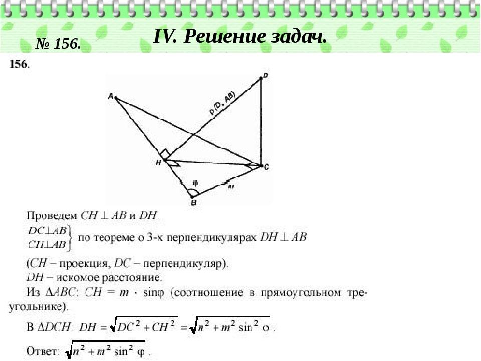 IV. Решение задач. № 156.