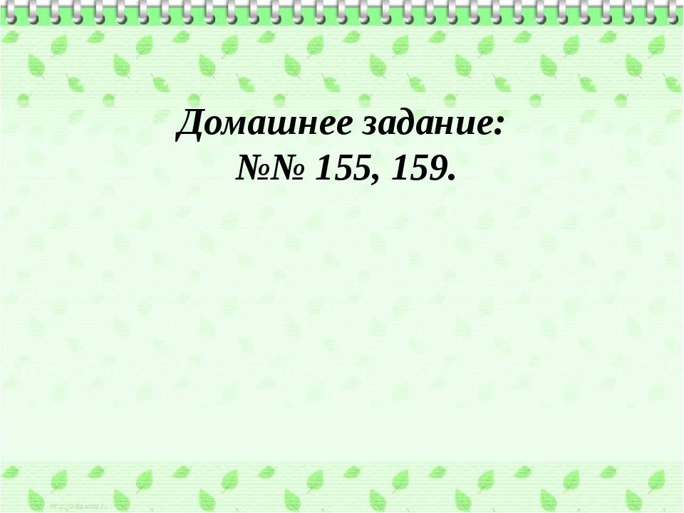 Домашнее задание: №№ 155, 159.