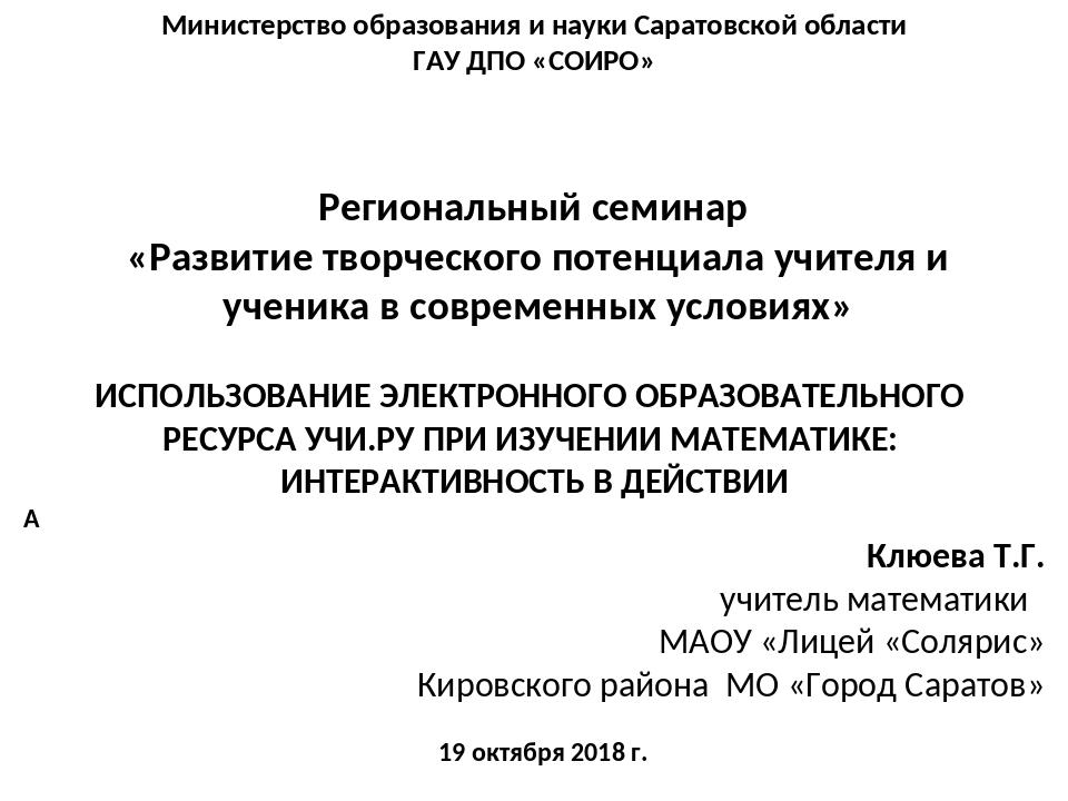 Региональный семинар «Развитие творческого потенциала учителя и ученика в сов...