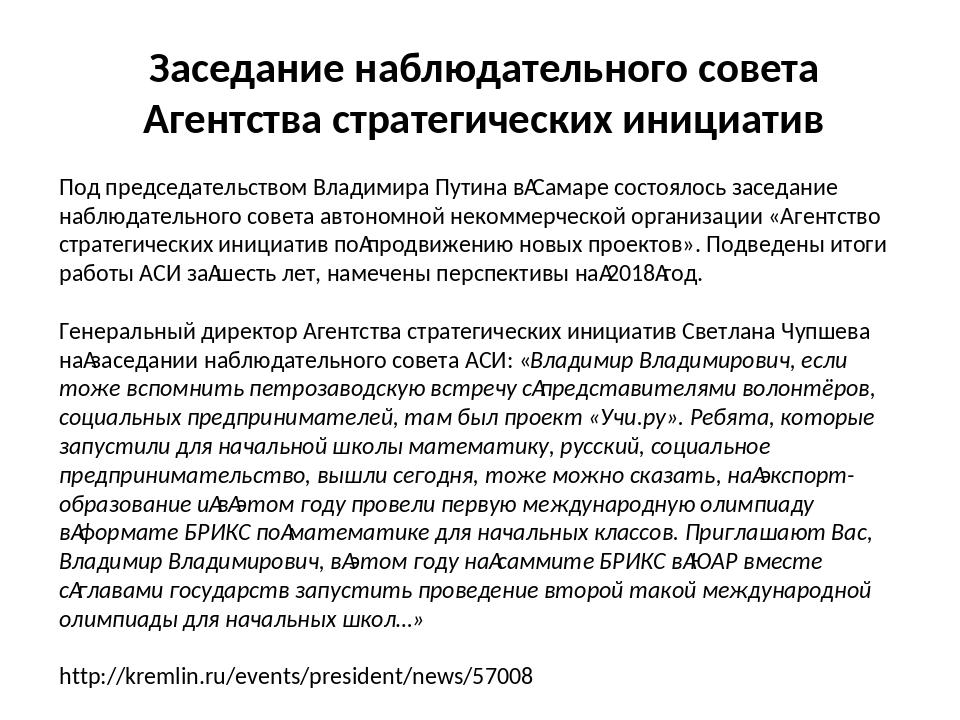 Заседание наблюдательного совета Агентства стратегических инициатив Под предс...