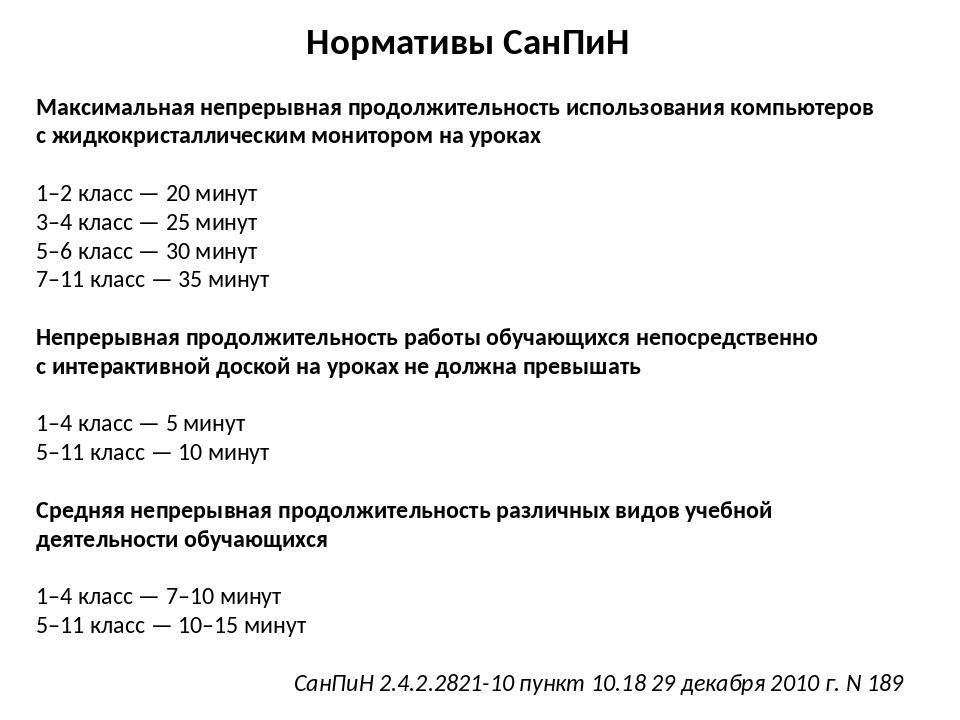 Нормативы СанПиН Максимальная непрерывная продолжительность использования ком...