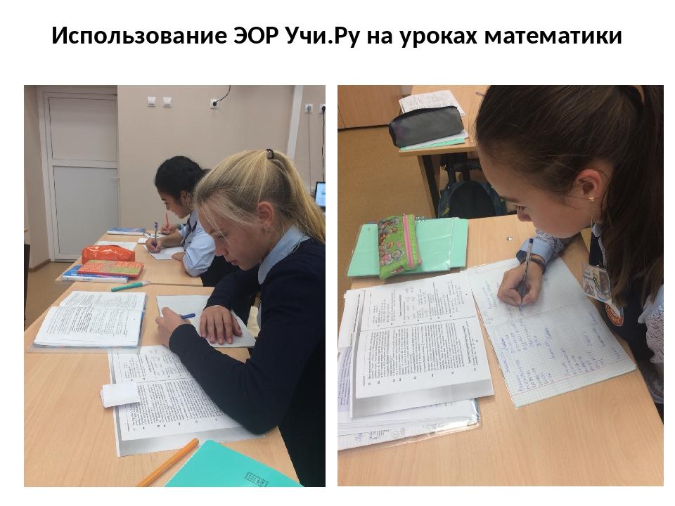 Использование ЭОР Учи.Ру на уроках математики