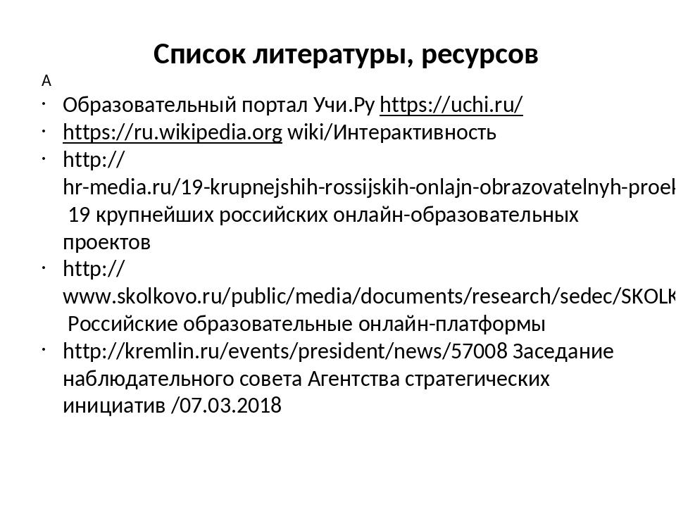 Список литературы, ресурсов  Образовательный портал Учи.Ру https://uchi.ru/...