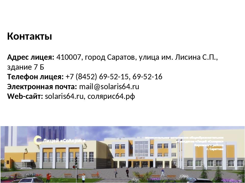 Контакты Адрес лицея: 410007, город Саратов, улица им. Лисина С.П., здание 7...