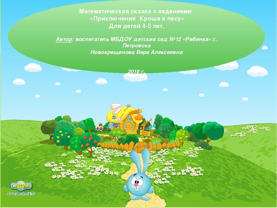 Приключея Кроша Математическая сказка с заданиями «Приключения Кроша в лесу»...