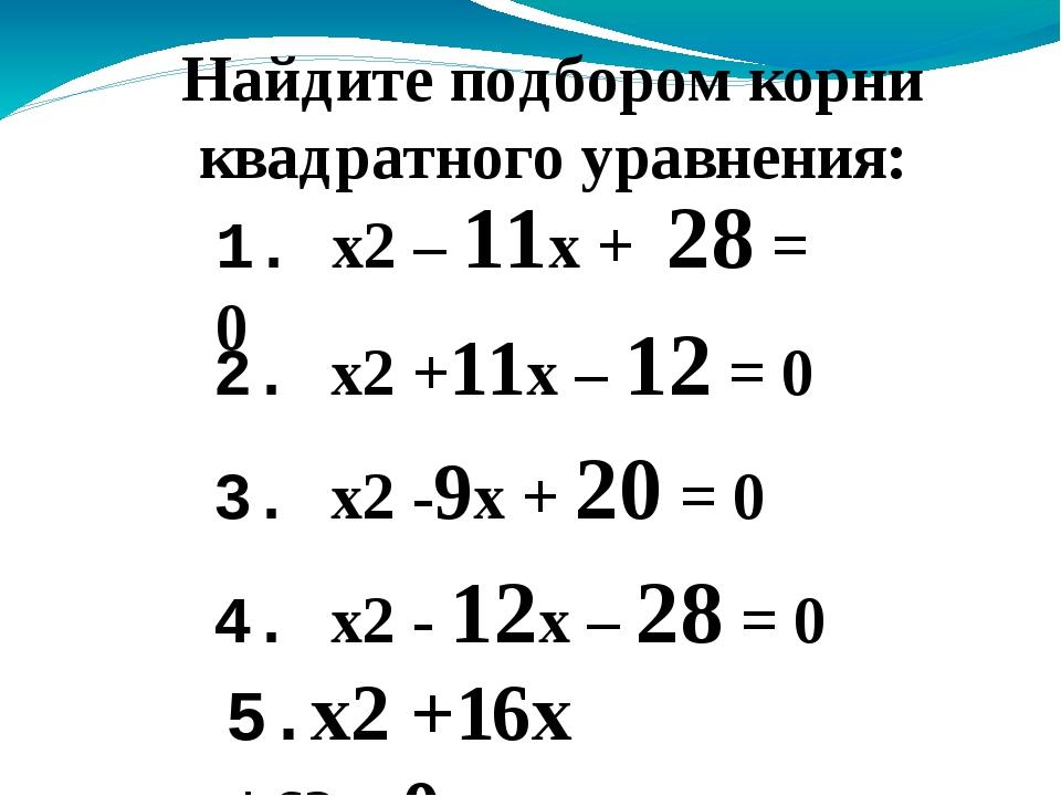 x1 = 1 x1 = –1 Интересные свойства: ax2 + bx + c = 0 a + b + c = 0 a – b + c...