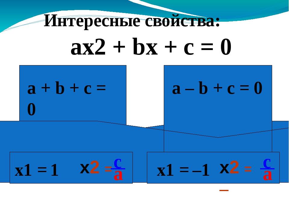 1. 3x2 + 5x – 8 = 0 Определить корни устно: 2. 7x2 – 12x + 5 = 0 3. 11x2 + 18...