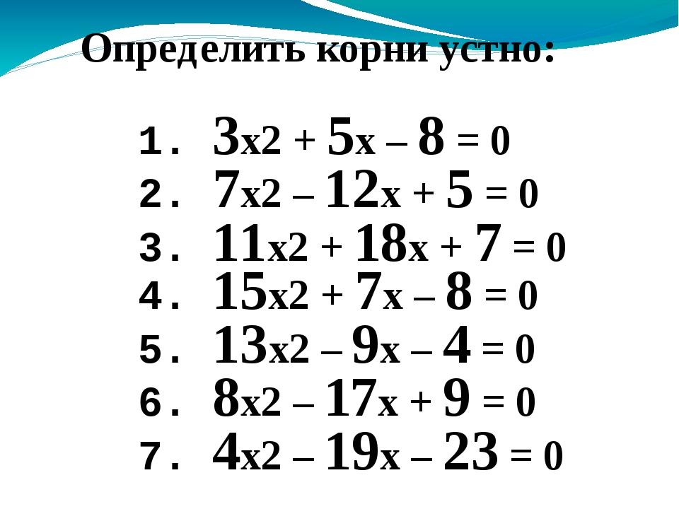 Тест «Квадратные уравнения» Показать ответ