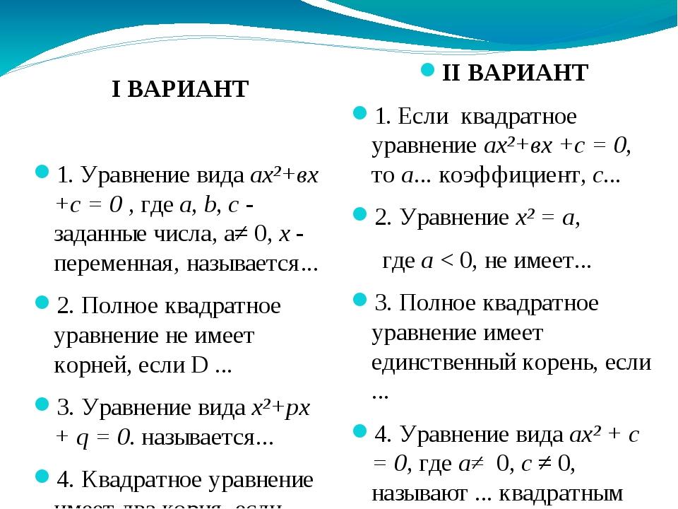 1 вариант: 1) квадратным уравнением 2) отрицательный 3) приведенным квадратны...