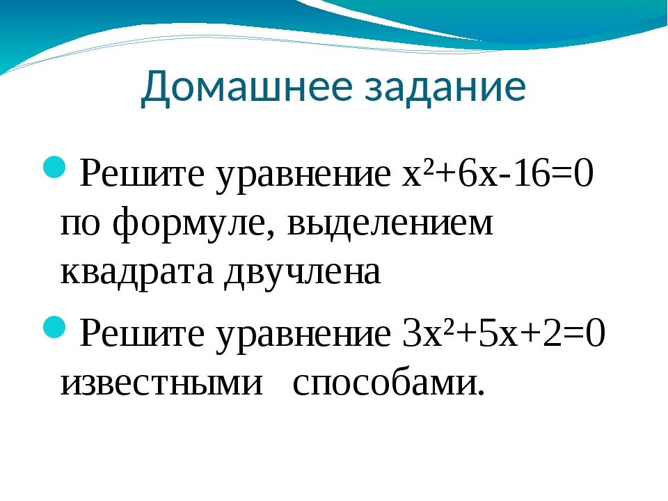 Домашнее задание. Вариант 1. 2х^2 – 16x = 0, (x2 ; x1 ); 5x^2 – 50x = 0, (x2...