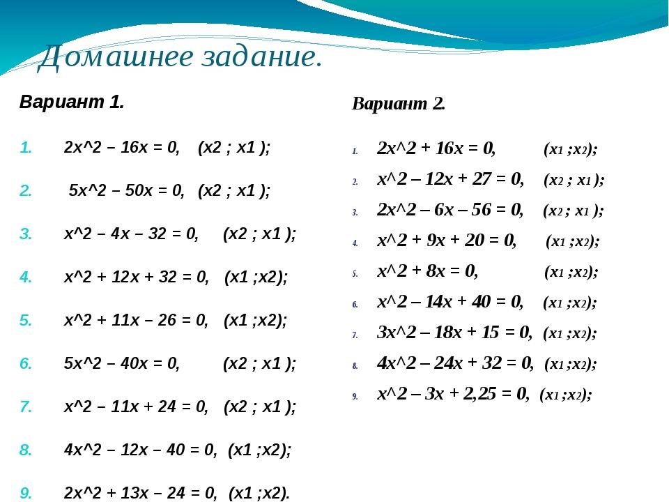 Решение домашнего задания. Вариант 1. Вариант 2.