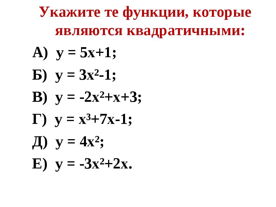 Укажите те функции, которые являются квадратичными: А) у = 5х+1; Б) у = 3х²-1...
