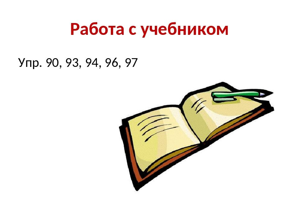 Работа с учебником Упр. 90, 93, 94, 96, 97