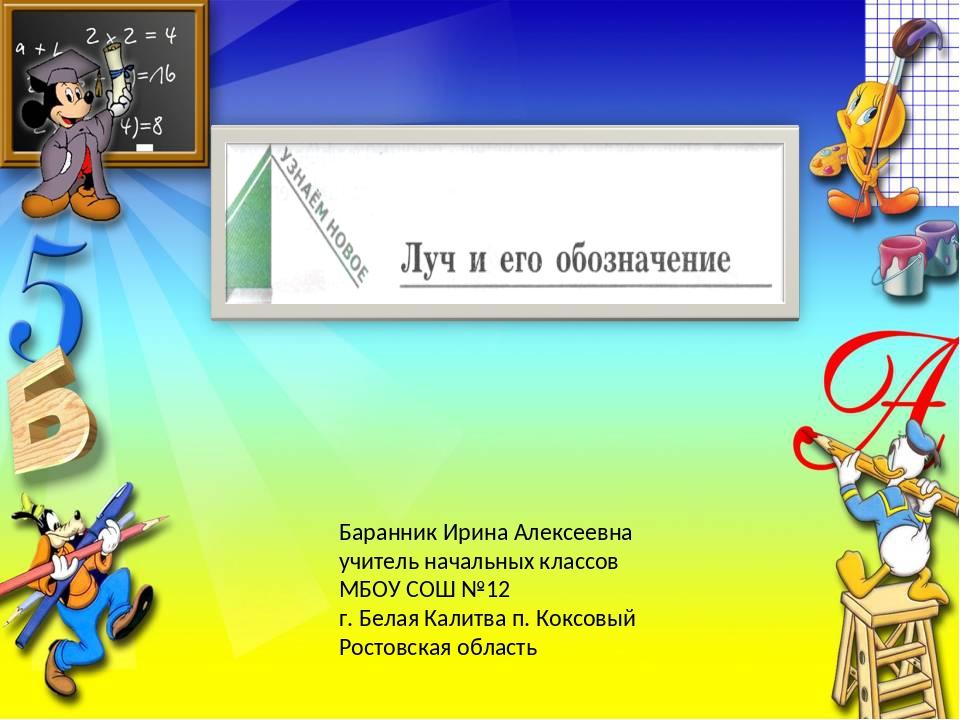 Баранник Ирина Алексеевна учитель начальных классов МБОУ СОШ №12 г. Белая Кал...