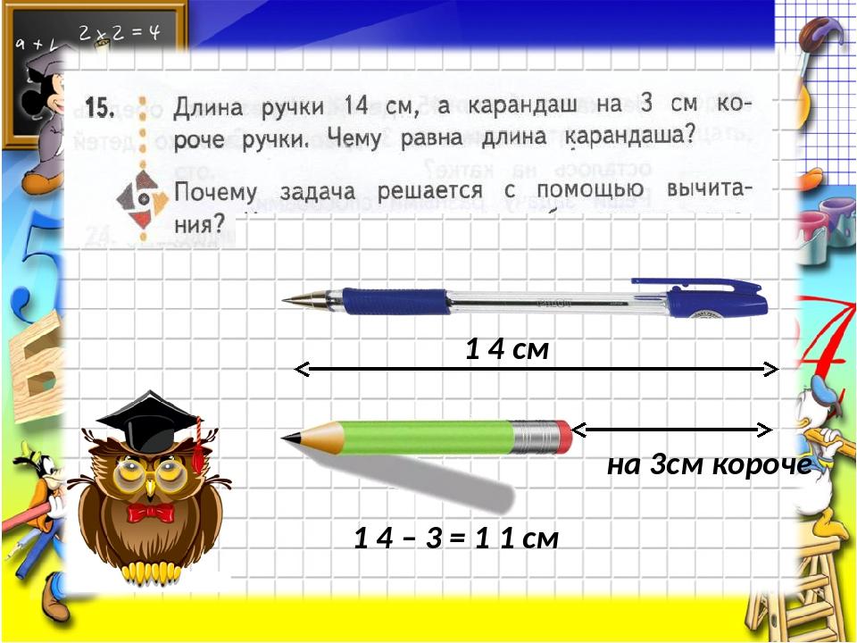 1 4 см на 3см короче 1 4 – 3 = 1 1 см