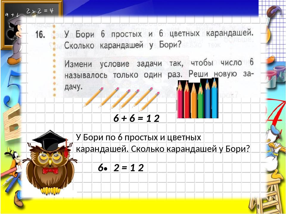 6 + 6 = 1 2 У Бори по 6 простых и цветных карандашей. Сколько карандашей у Бо...