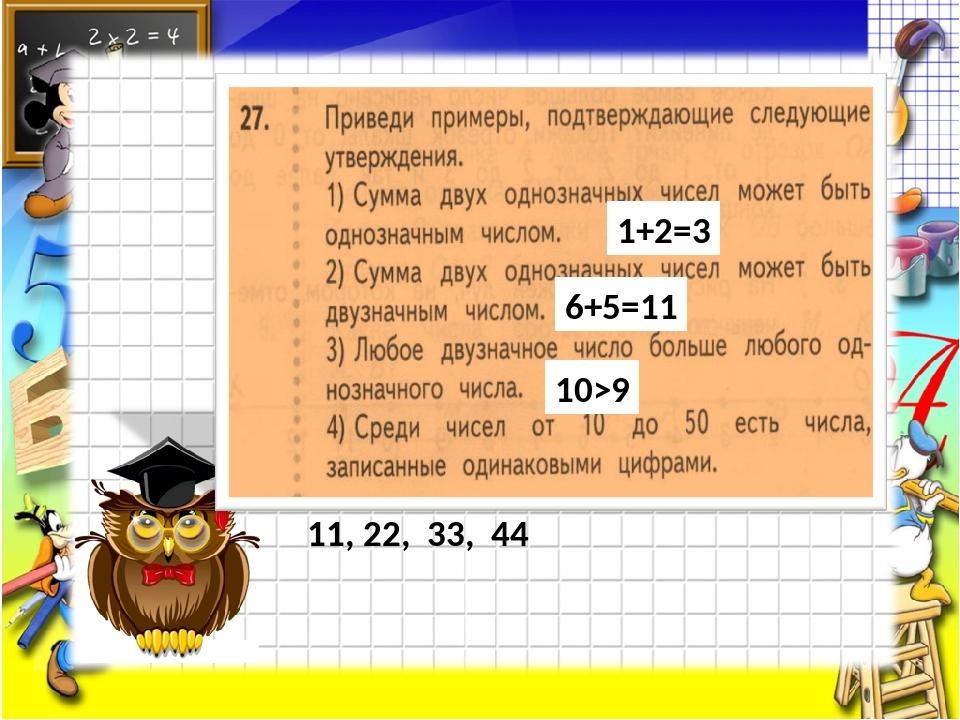 1+2=3 6+5=11 10>9 11, 22, 33, 44
