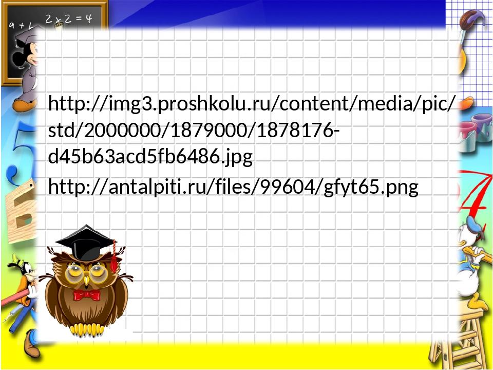 http://img3.proshkolu.ru/content/media/pic/std/2000000/1879000/1878176-d45b63...