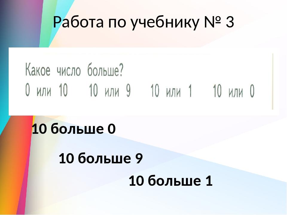 Работа по учебнику № 3 10 больше 0 10 больше 9 10 больше 1