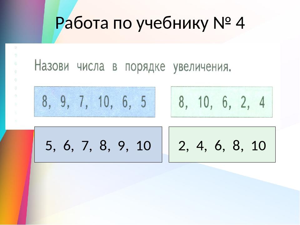 Работа по учебнику № 4 5, 6, 7, 8, 9, 10 2, 4, 6, 8, 10
