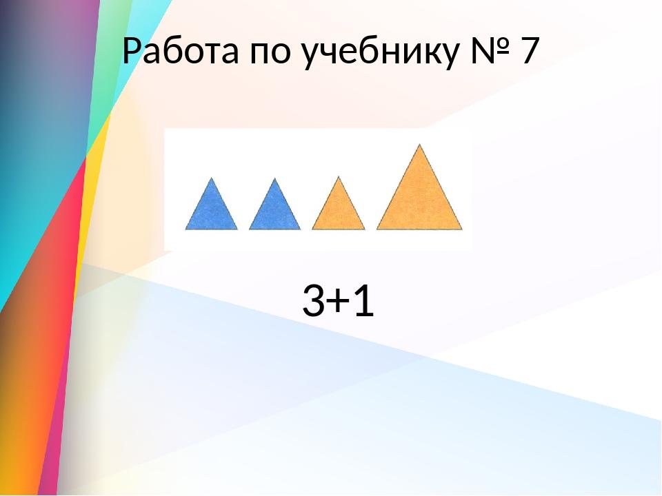Работа по учебнику № 7 3+1