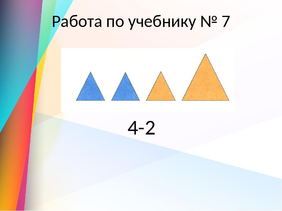 Работа по учебнику № 7 4-2