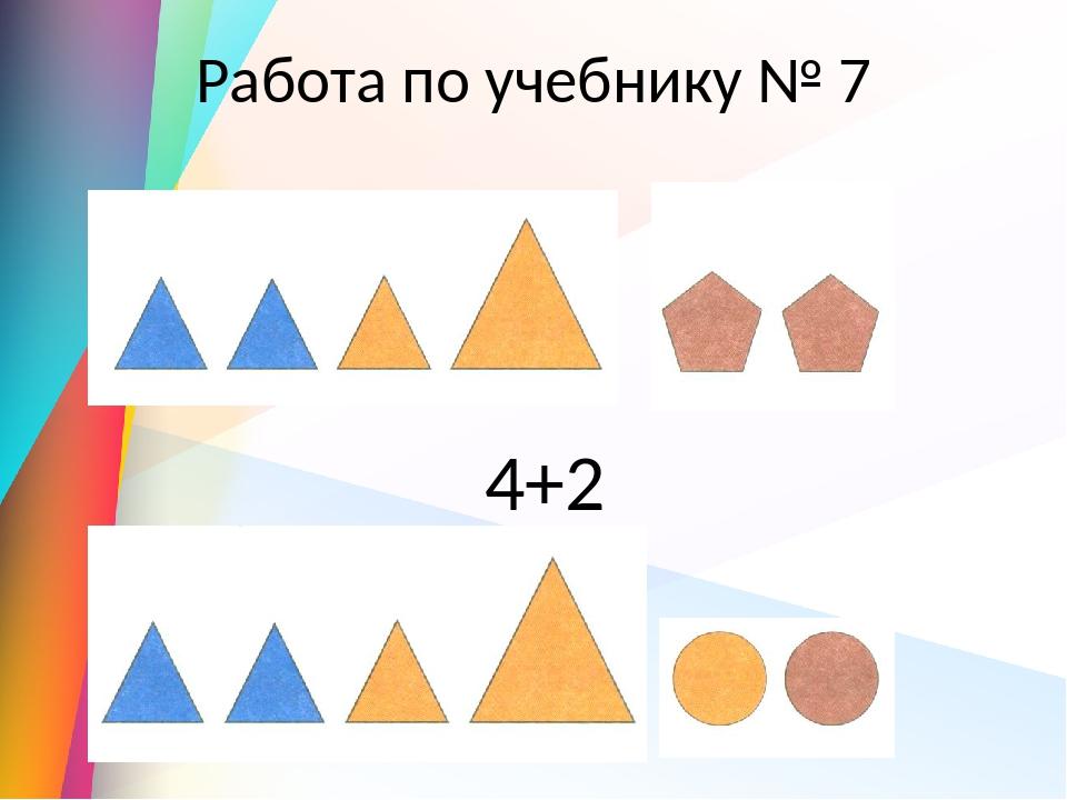 Работа по учебнику № 7 4+2