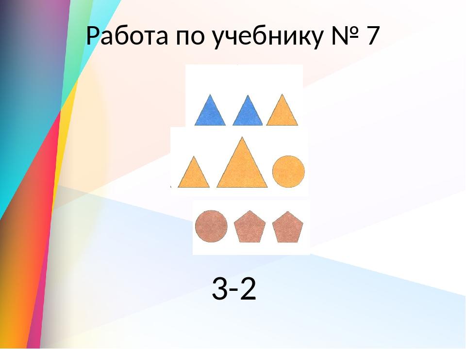 Работа по учебнику № 7 3-2
