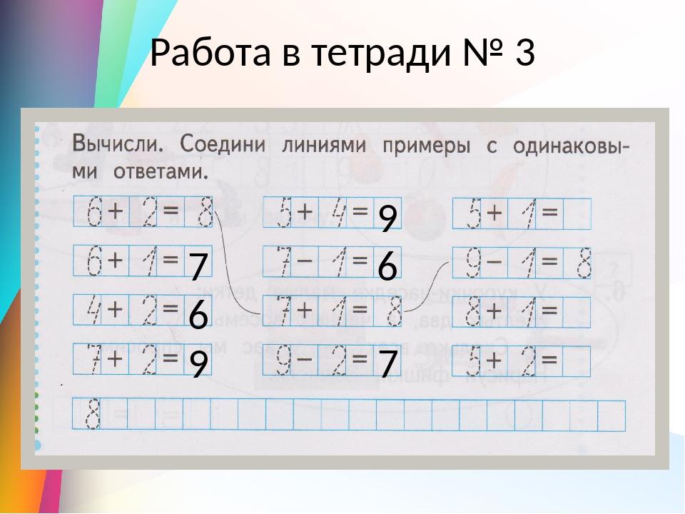 Работа в тетради № 3 7 6 9 9 6 7