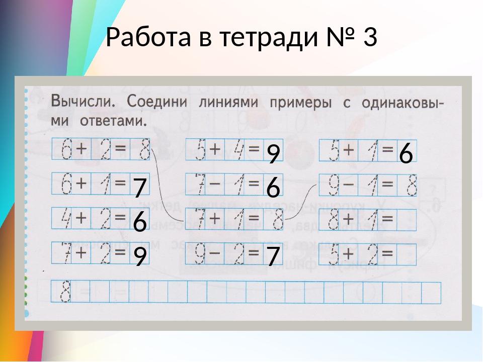 Работа в тетради № 3 7 6 9 9 6 7 6