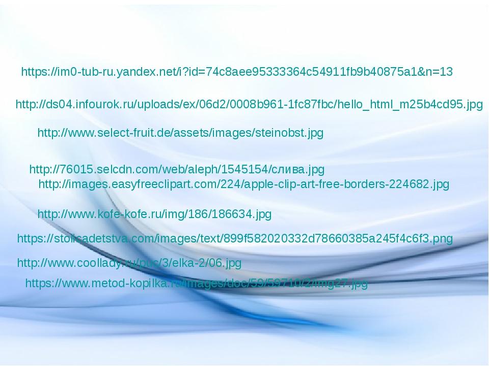 https://im0-tub-ru.yandex.net/i?id=74c8aee95333364c54911fb9b40875a1&n=13 http...
