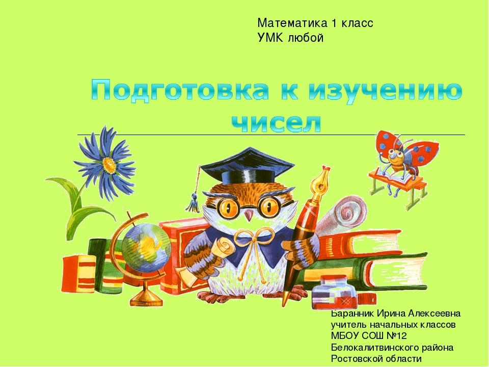 Математика 1 класс УМК любой Баранник Ирина Алексеевна учитель начальных клас...