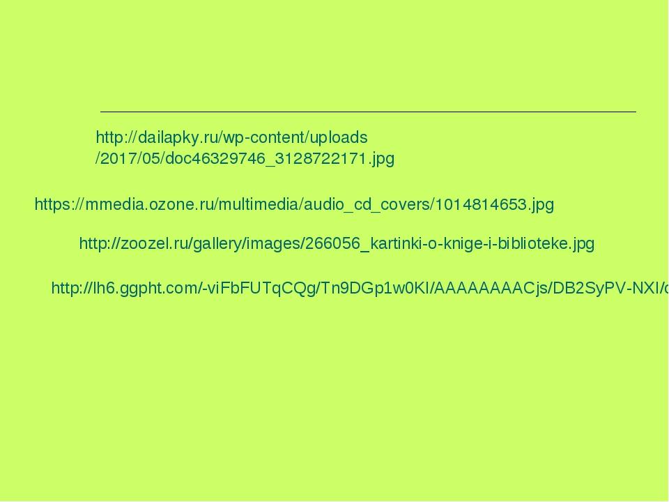 http://dailapky.ru/wp-content/uploads/2017/05/doc46329746_3128722171.jpg http...