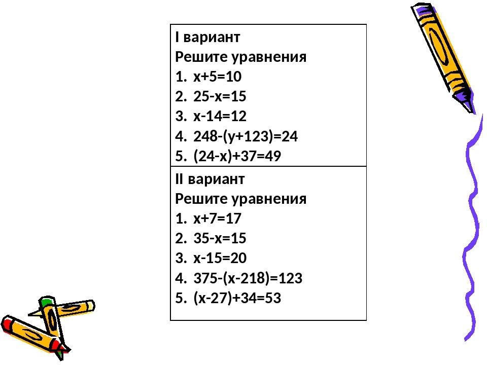I вариант Решите уравнения x+5=10 25-x=15 x-14=12 248-(y+123)=24 (24-x)+37=49...