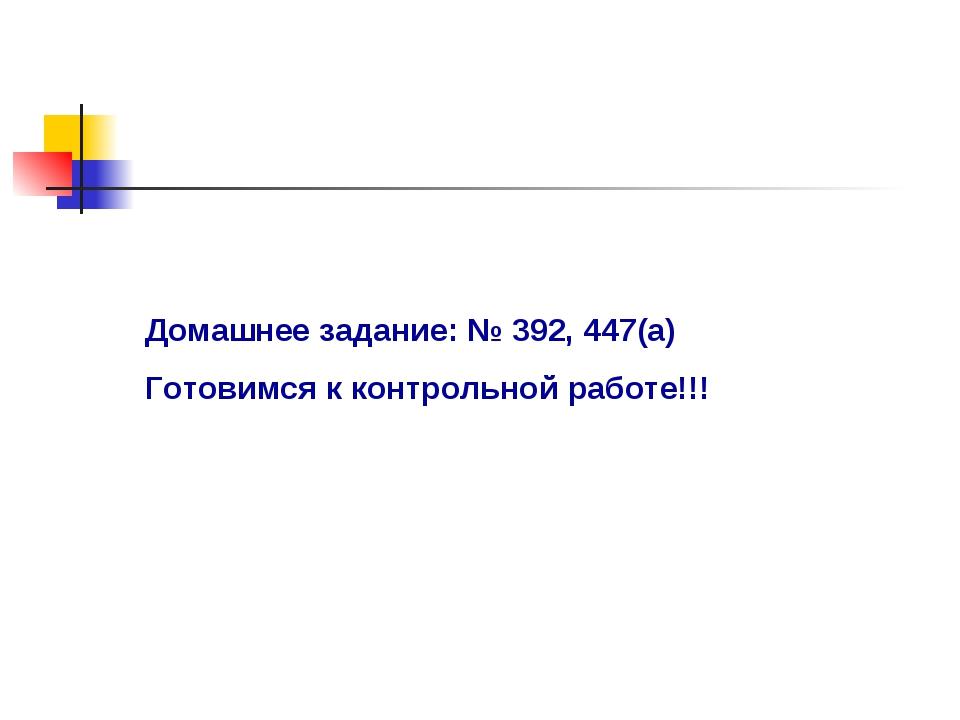Домашнее задание: № 392, 447(а) Готовимся к контрольной работе!!!