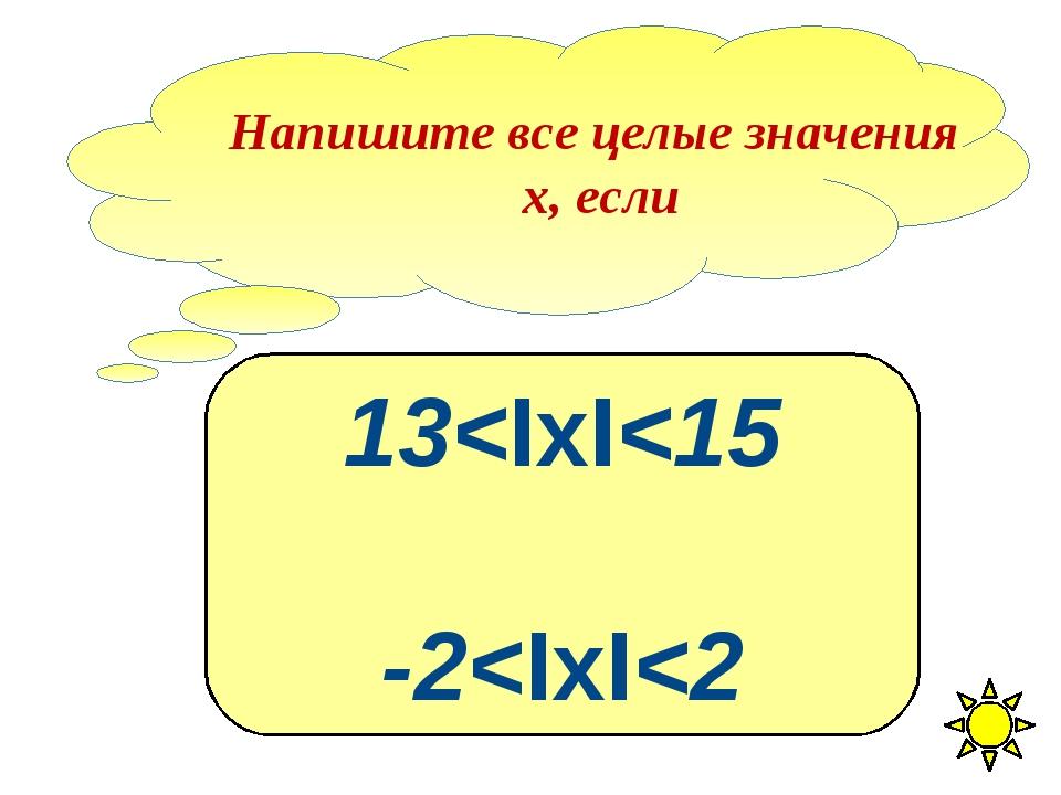 Напишите все целые значения х, если 13