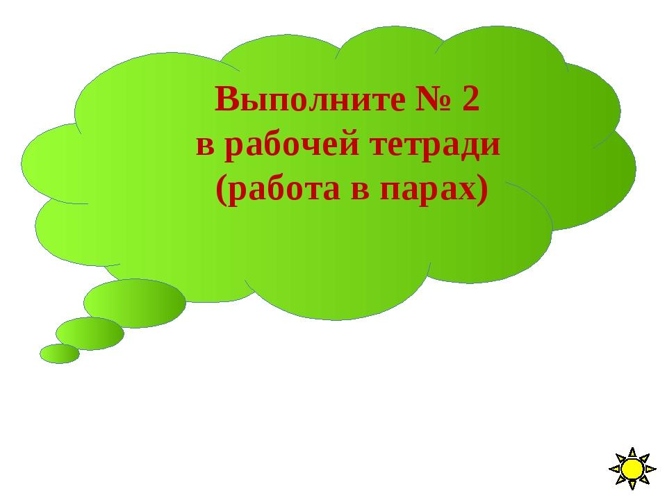 Выполните № 2 в рабочей тетради (работа в парах)
