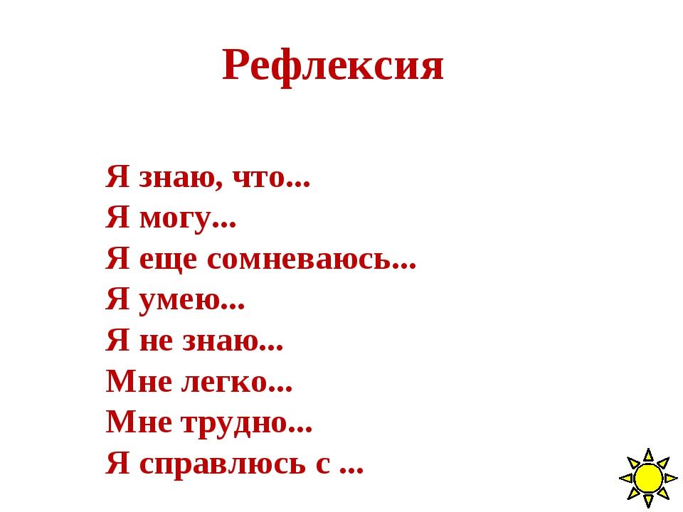 Я знаю, что... Я могу... Я еще сомневаюсь... Я умею... Я не знаю... Мне легко...