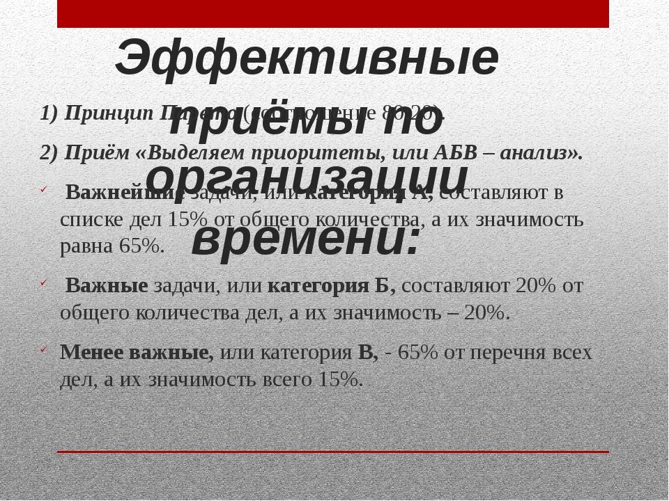 Эффективные приёмы по организации времени: 1) Принцип Парето (соотношение 80:...