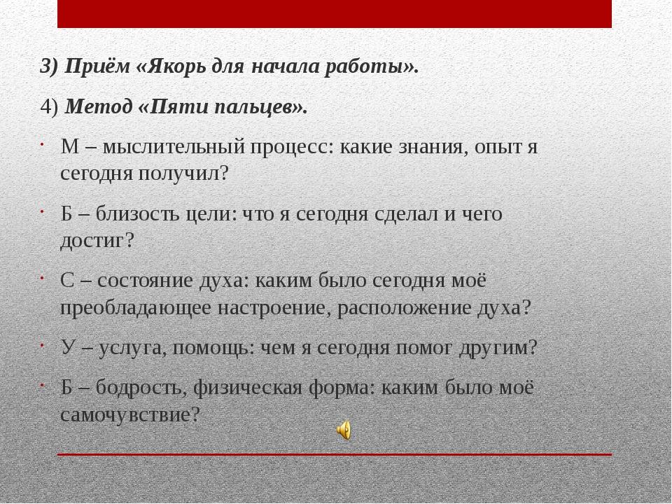3) Приём «Якорь для начала работы». 4) Метод «Пяти пальцев». М – мыслительный...