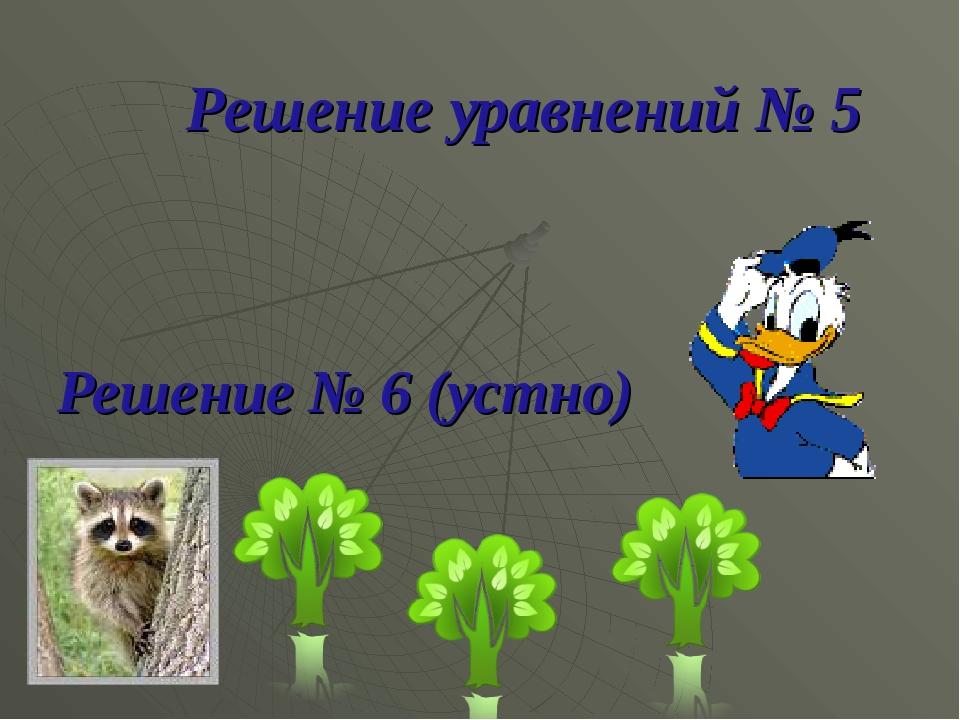 Решение уравнений № 5 Решение № 6 (устно)