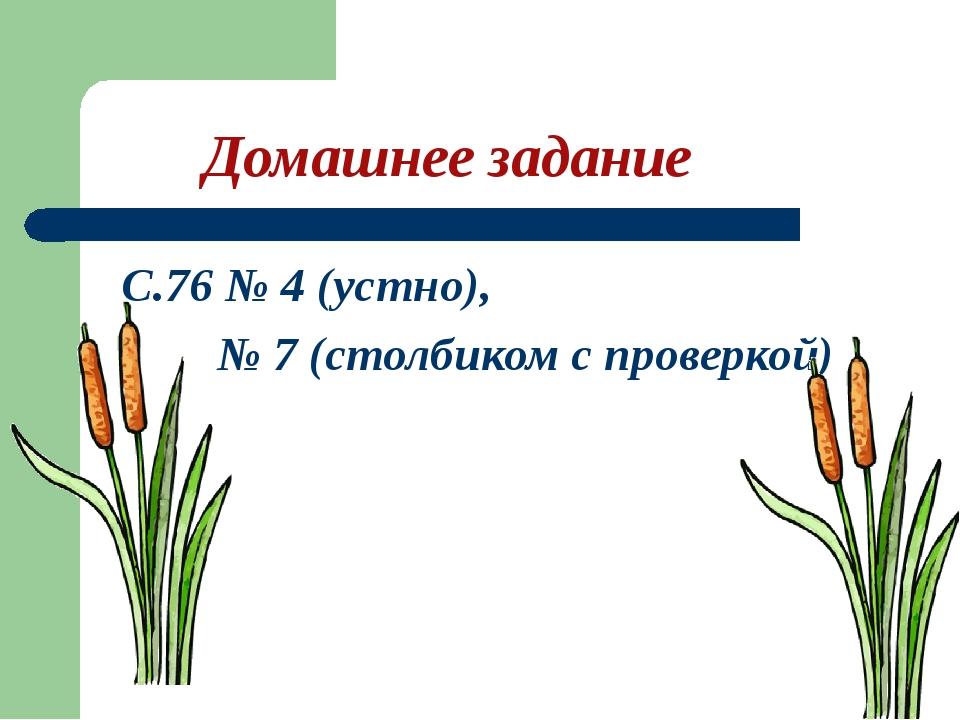 Домашнее задание С.76 № 4 (устно), № 7 (столбиком с проверкой)