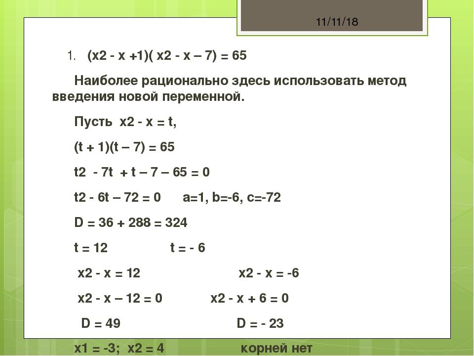 1. (x2 - x +1)( x2 - x – 7) = 65 Наиболее рационально здесь использовать мето...