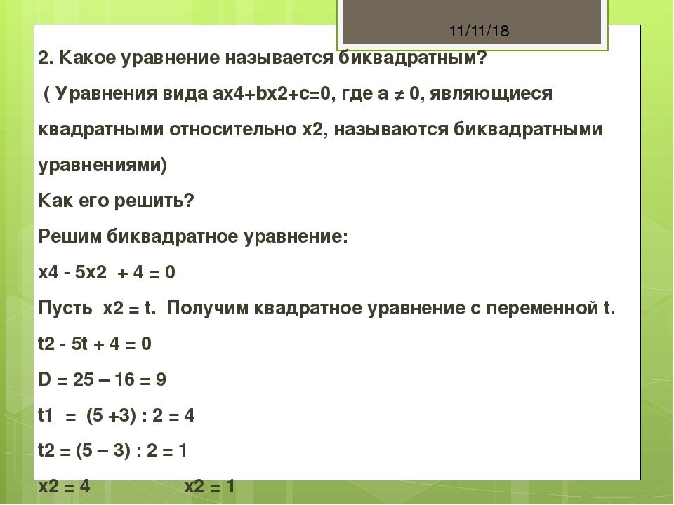 2. Какое уравнение называется биквадратным? ( Уравнения вида ах4+bx2+c=0, где...