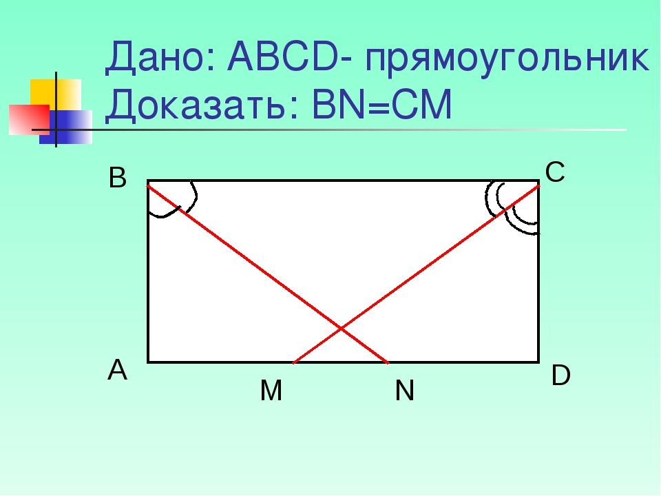 Дано: АВСD- прямоугольник Доказать: BN=CM А B C D M N