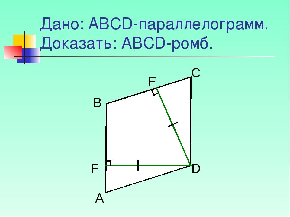 Дано: АВСD-параллелограмм. Доказать: АВСD-ромб. А F B E C D