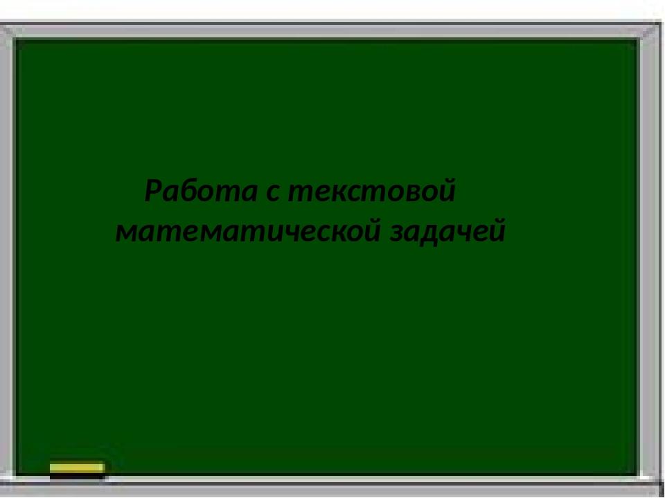 Работа с текстовой математической задачей Учитель МБОУ – СОШ №62 Барсукова С....